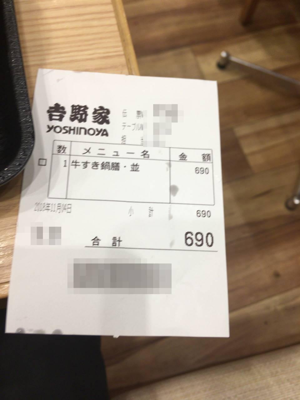 牛チゲ鍋膳セット並盛 690円の伝票
