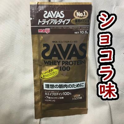 SAVASホエイプロテイン100 リッチショコラ味 トライアルタイプ 10.5g
