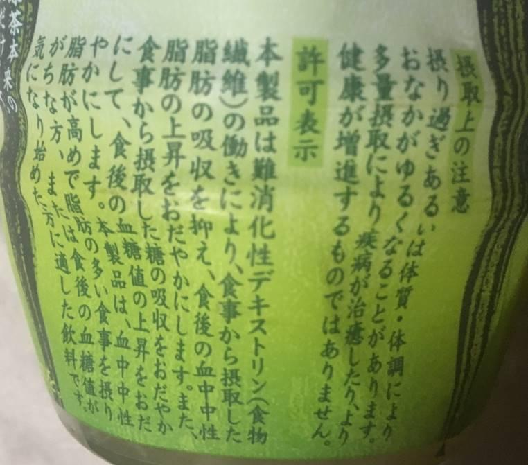 綾鷹 特選茶 500ml説明書き