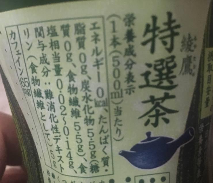 綾鷹 特選茶 500ml栄養成分表示