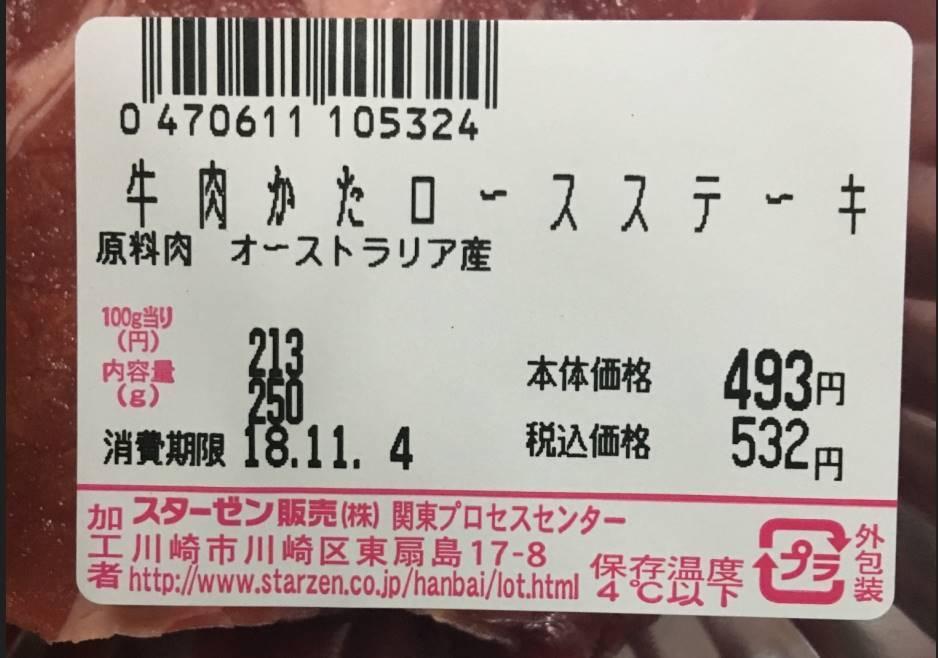 牛肩 ロースステーキ1枚目