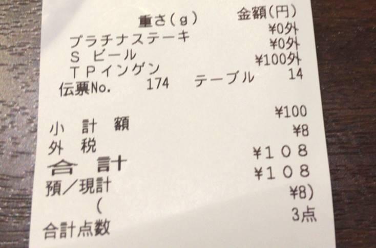 プラチナ肉マイレージカードの誕生月特典の会計レシート