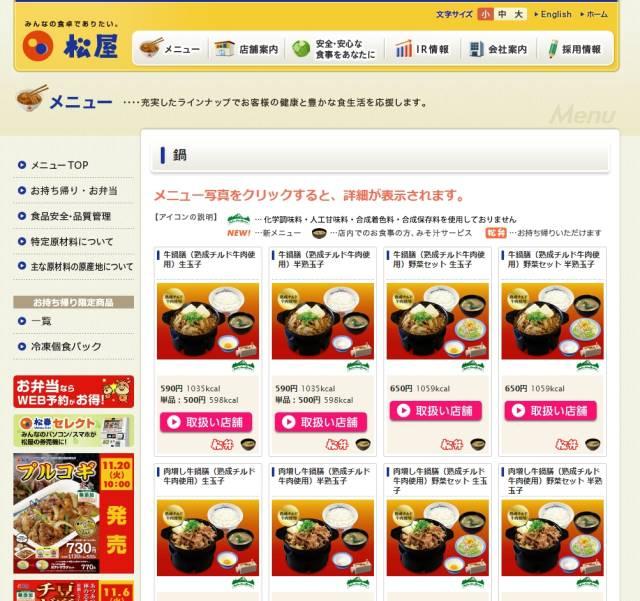 https://www.matsuyafoods.co.jp/menu/oonabe/index.html