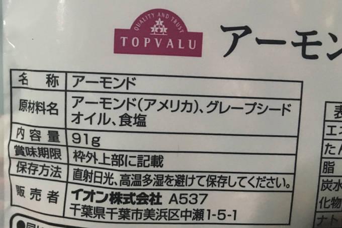 TOPVALUのアーモンド