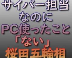 文字『サイバー担当なのにPC使ったこと「ない」 桜田五輪相』