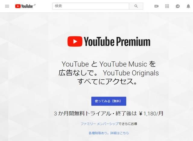 YouTube と YouTube Music を広告なしで。 YouTube Originals すべてにアクセス。