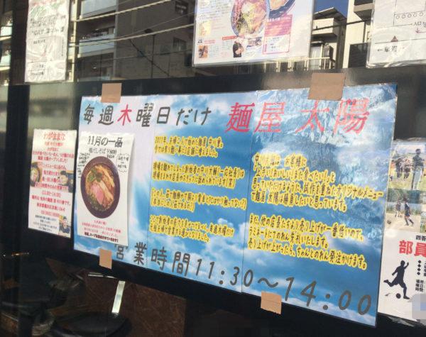 麺屋 頂 中川會(曳舟店)の木曜営業の麺屋太陽の説明書き