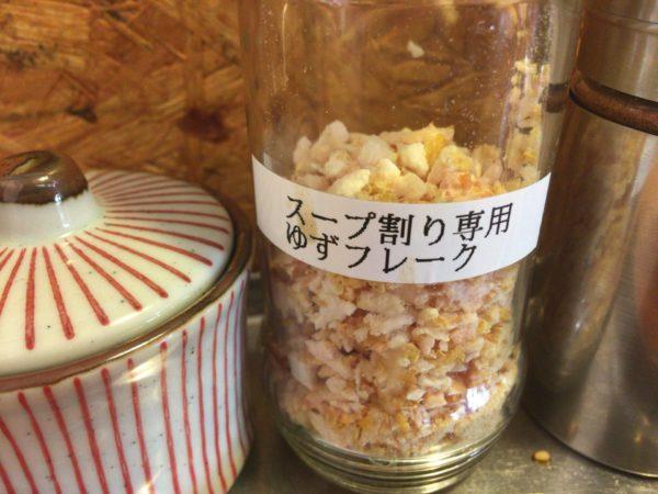 麺屋 頂 中川會(曳舟店) の調味料にスープ割り専用のゆずフレークという物が増えていた