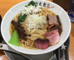 竹末東京プレミアムの醤油そば800円