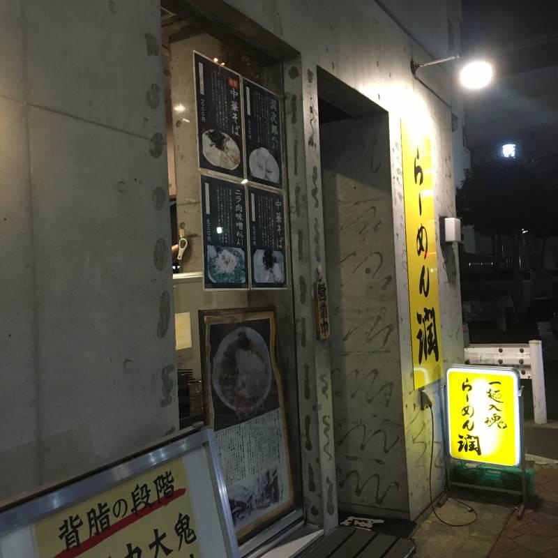 らーめん潤亀戸店の店舗外観