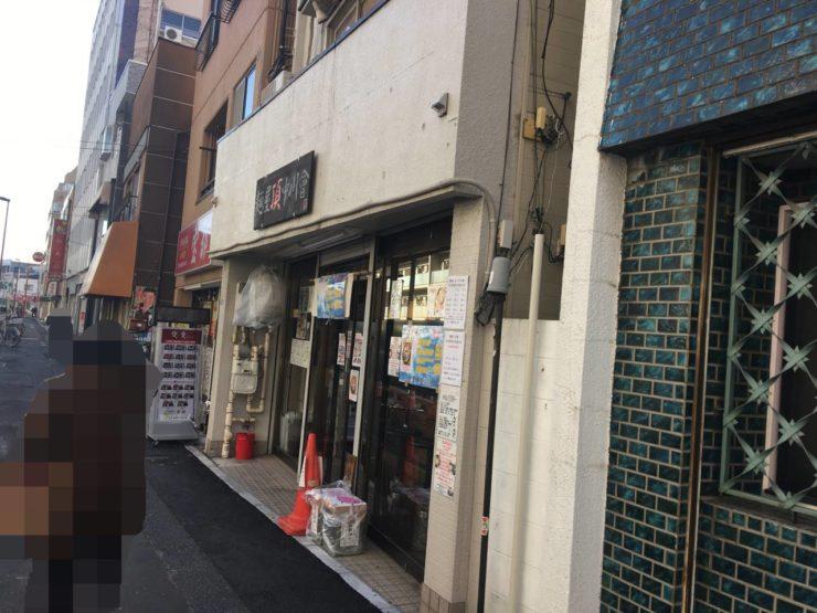 麺屋太陽 本年最後の営業|麺屋頂中川會