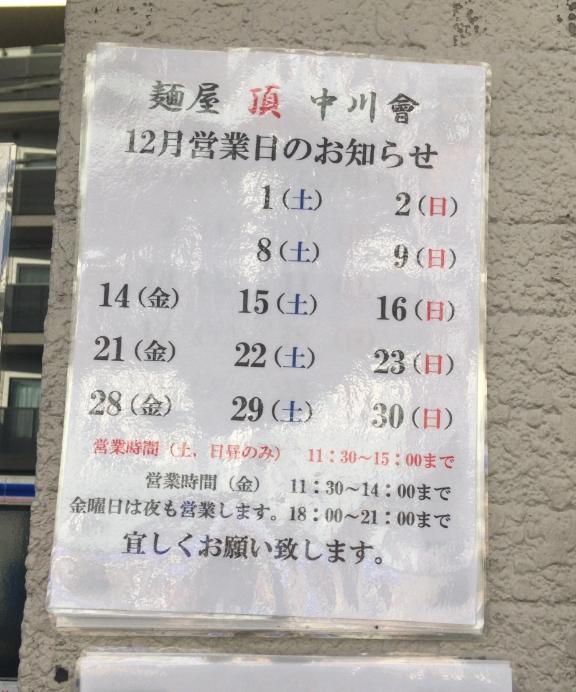 麺屋 頂 中川會(曳舟店)の2018年12月の営業日