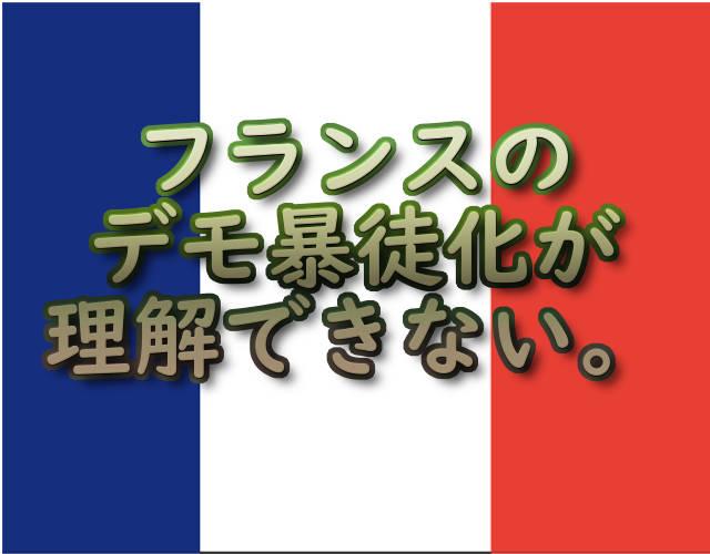 文字『フランスのデモ暴徒化が理解できない。』