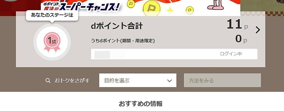 dポイントクラブ dPOINT CLUB/dポイントカード| NTTドコモ