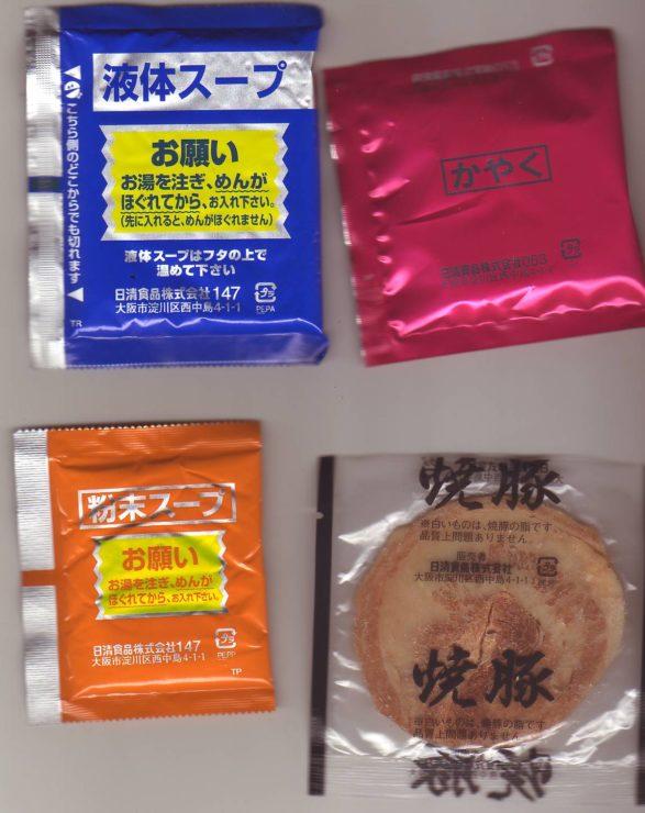 行列のできる店のラーメン 仙台濃厚辛みそ旨とろスープ