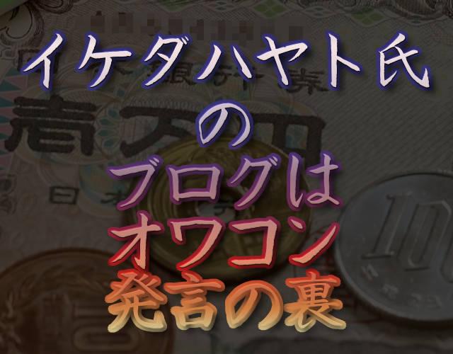 イケダハヤト氏のブログはオワコン発言の裏