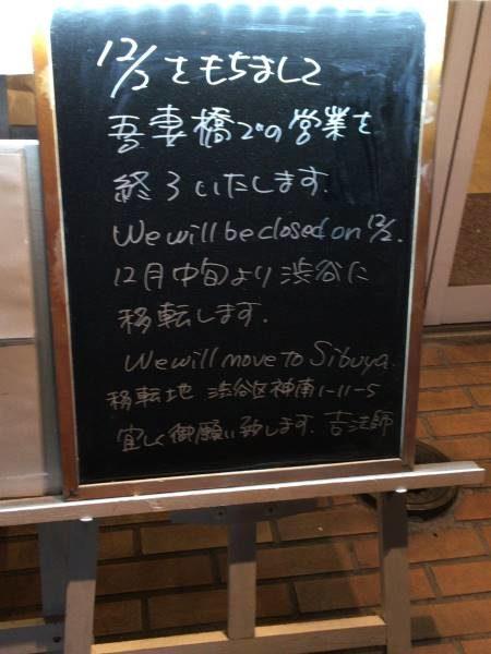 吉法師吾妻橋での営業終了のおしらせ