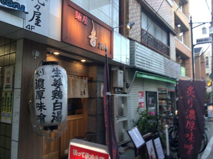 麺屋 音 別邸