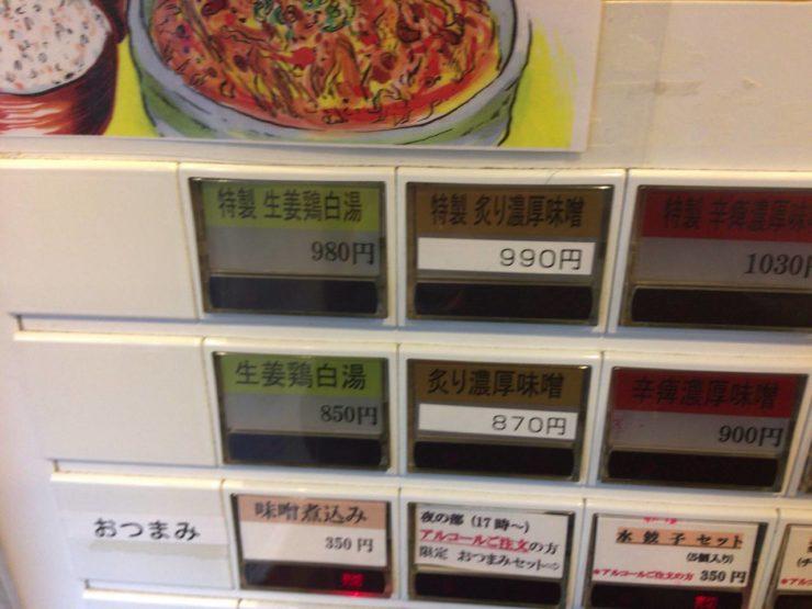 麺屋音別邸の券売機