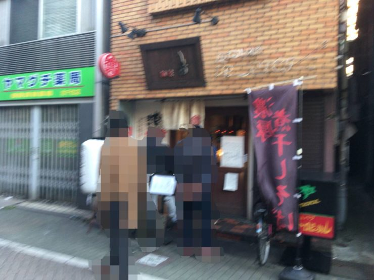 麺屋 音 本店