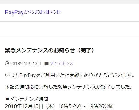 PayPayからのお知らせ:緊急メンテナンスのお知らせ(完了)