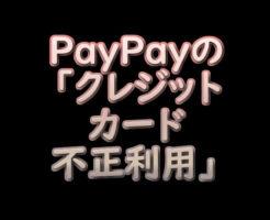 文字『PayPayの「クレジットカード不正利用」』