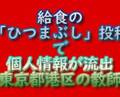 文字『給食の「ひつまぶし」投稿で個人情報が流出 東京都港区の教師』