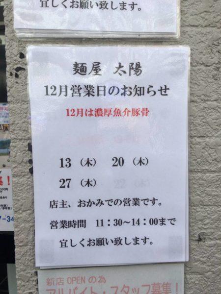 木曜営業の麺屋太陽の営業日 京成曳舟駅近く