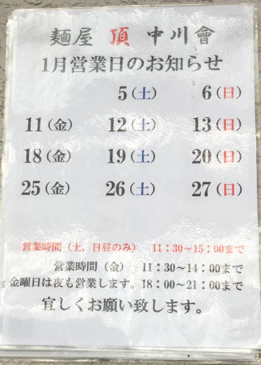 麺屋頂中川會2019年1月の営業日