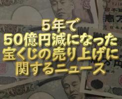 文字『5年で50億円減になった宝くじの売り上げに関するニュース』