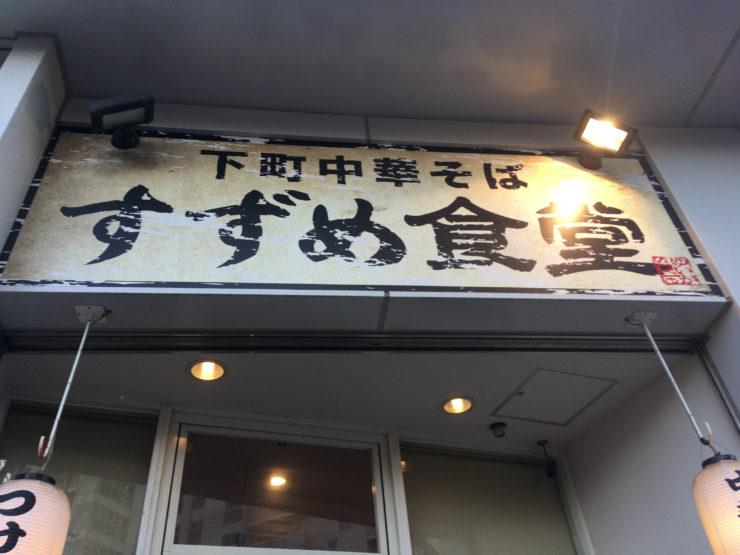 すずめ食堂の看板