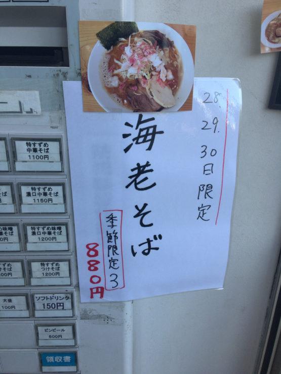限定麺の張り紙「海老そば880円 28日29日30日」