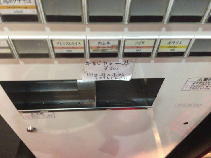 竹末東京プレミアムの券売機の下に「牛すじカレー丼の」説明が書かれていた