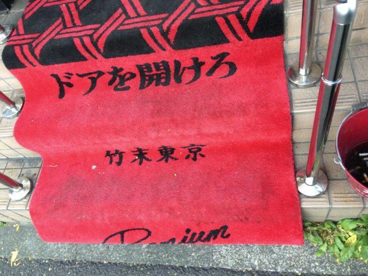 竹末東京プレミアム入り口階段の光景