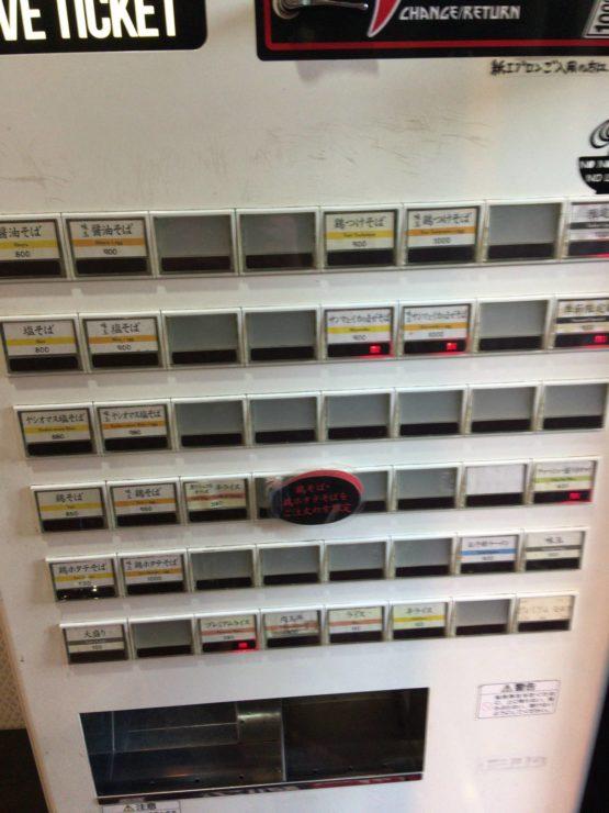 竹末東京プレミアムの券売機