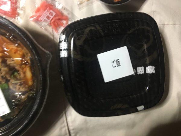 牛チゲ鍋膳 並 テイクアウトのご飯