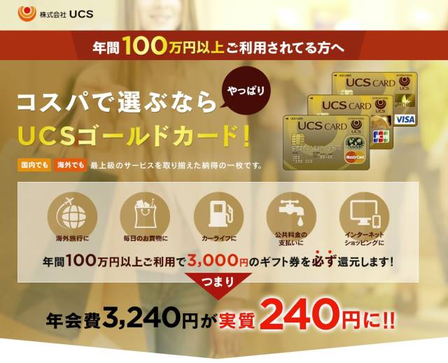 ucscard.co.jp/gold