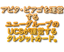 アピタ・ピアゴを運営するユニーグループのUCSが運営するクレジットカード。