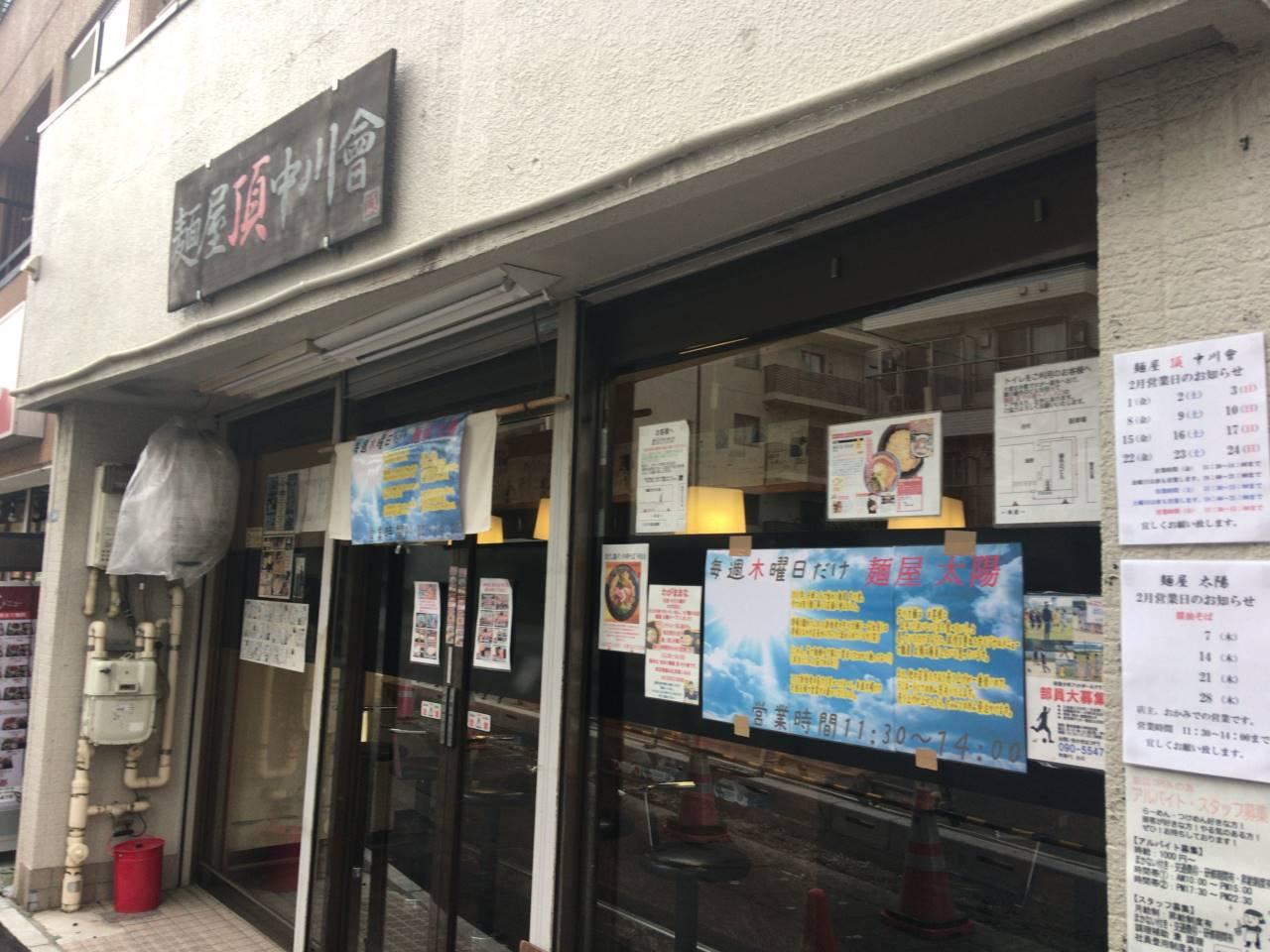 麺屋頂中川會の木曜営業 麺屋太陽