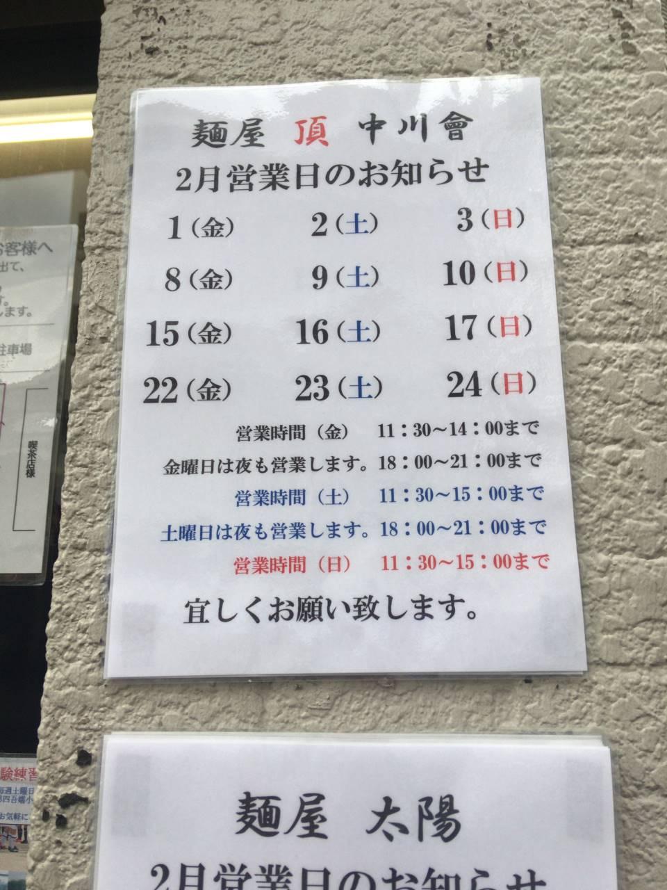 麺屋 頂 中川會の2019年2月の営業日