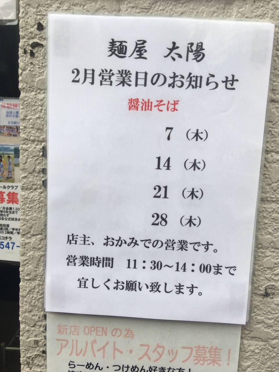 麺屋太陽2019年2月の営業日