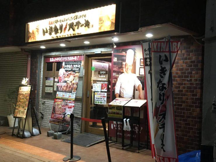 いきなり!ステーキ吾妻橋店 1月10日