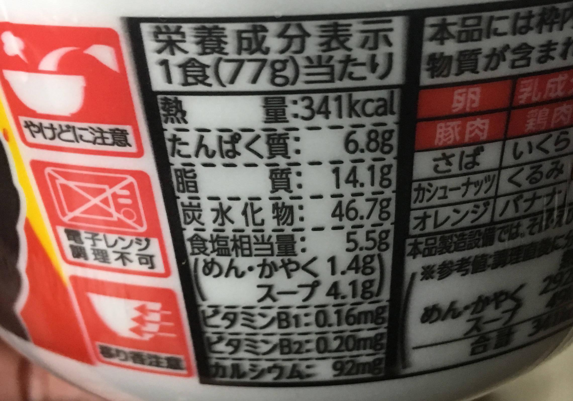 チャルメラの宮崎辛麺 カップラーメン