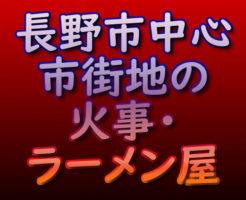 文字『長野市中心市街地の火事・ラーメン屋』