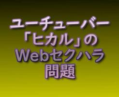ユーチューバー「ヒカル」のWebセクハラ問題