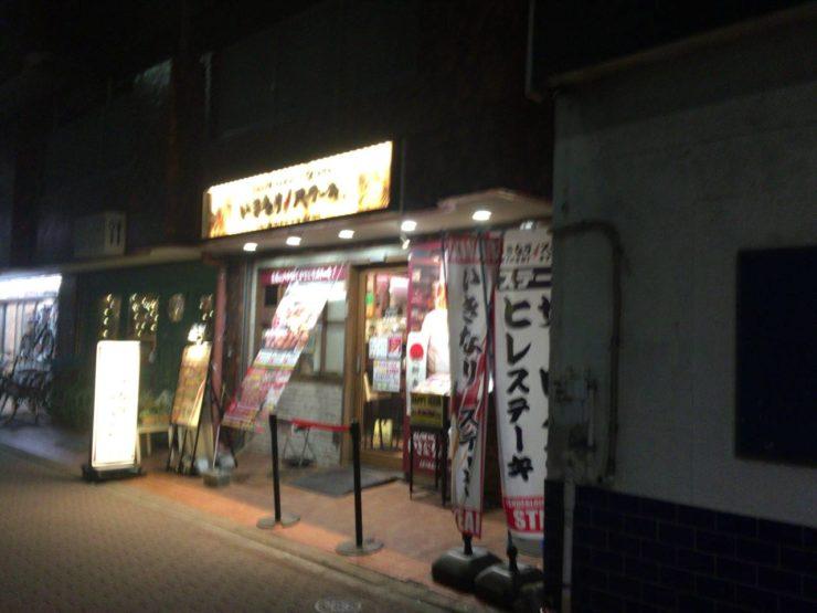 食べた店舗は、いきなりステーキ吾妻橋店