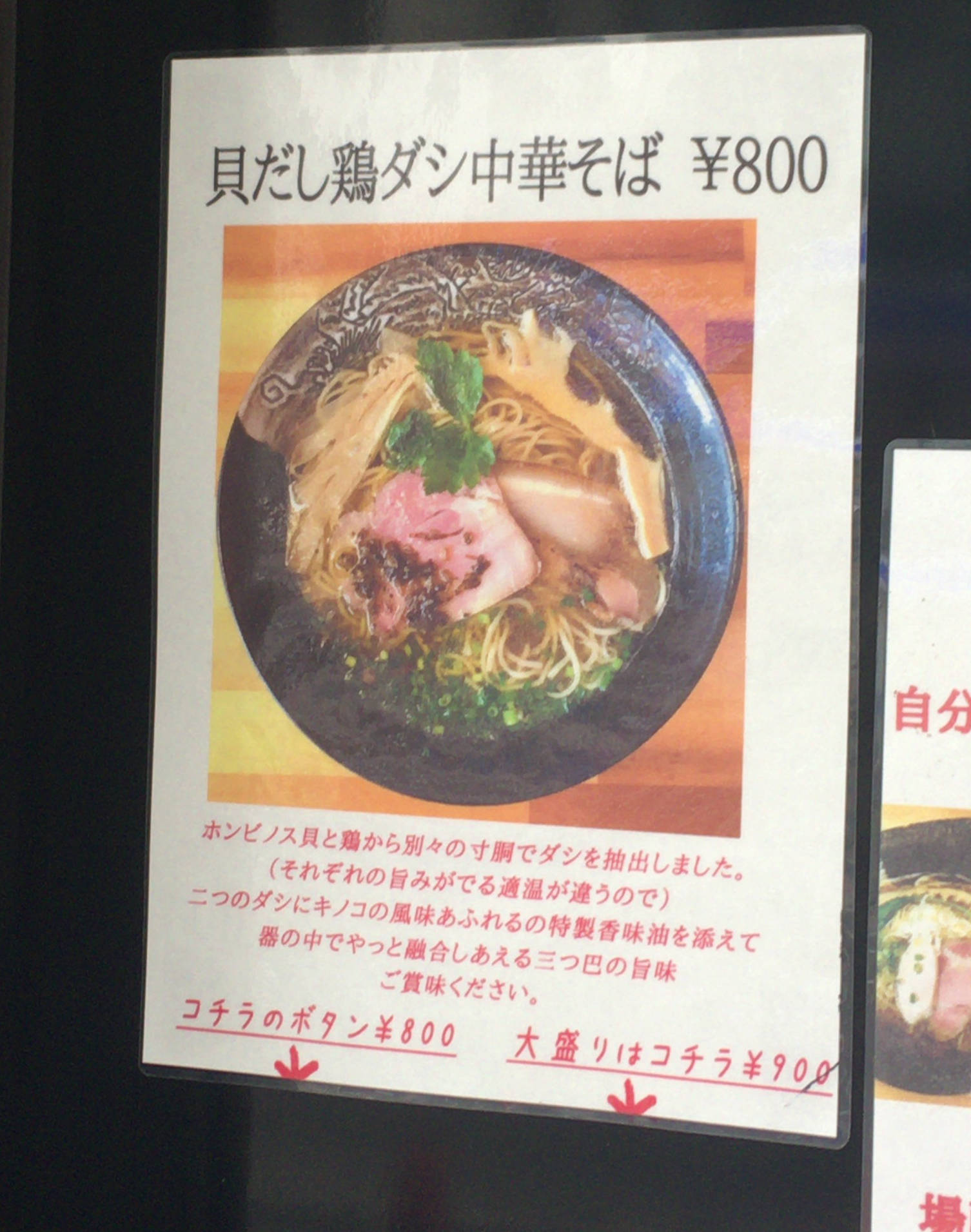 店前の説明書き|麺屋太陽