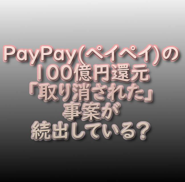 PayPay(ペイペイ)の100億円還元「取り消された」事案が続出している?