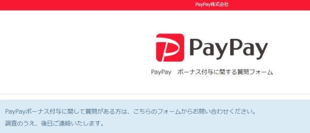 PayPay ボーナス付与に関する質問フォーム