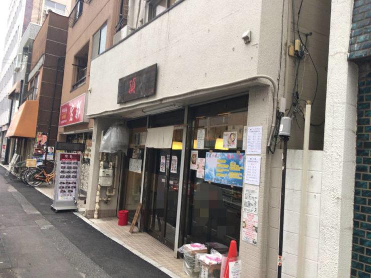 麺屋 頂 中川會曳舟店